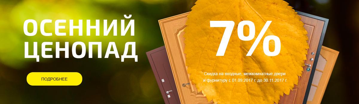 -7% всю осень